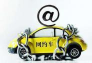 交通部:网约车平台有违法违规行为可下架其APP