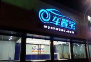 投资家网快讯|二手车平台车置宝完成8亿元D轮融资 盈港资本领投