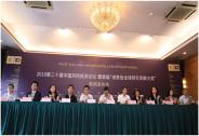 2018年第二十届中国风险投资论坛签约仪式