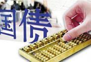人民币汇率坚挺幕后:新兴市场基金寻中国国债避险