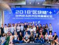 """2018""""区块链""""+世界杯&技术应用高峰论坛在上海圆满落幕"""