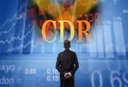 CDR上市交易细节出炉,机会和风险并存