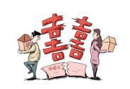共享经济与中国式婚姻