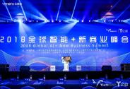 2018全球智能+新商业峰会·全球人工智能领袖峰会成功举办