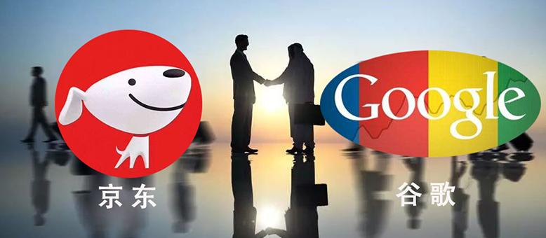 谷歌入股京东:一个为了全球扩张 一个缓解了电商焦虑