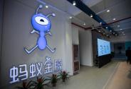 蚂蚁金服谋求平台定位 向资管业开放AI技术