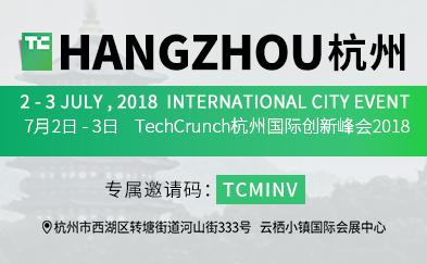 TechCrunch 国际创新峰会杭州站