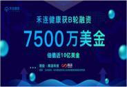投资家网快讯|禾连健康完成商汤科技领投的7500万美金B轮融资