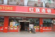 红旗连锁要把便利店开进加油站 背后生意有多大?