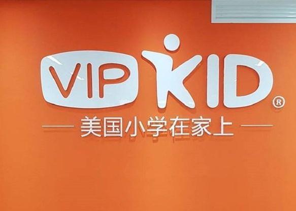 投资家网快讯|VIPKID完成5亿美元D+轮融资 估值超200亿元