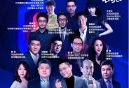 中国青年企业家00派俱乐部顾问和创始理事名单公布