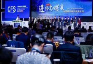 第七届中国财经峰会大幕将启 共议高质量发展