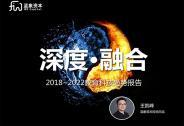 蓝象资本联合投资家网发布:2018-2022年教育科技趋势报告