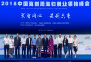 聚焦海创周 | 2018中国海外学子创业周盛大启幕