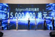投资家网快讯 |大数据分析企业Kyligence完成1500万美元B轮融资