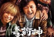 资方市值暴增40亿,《我不是药神》医的不止是中国电影的病