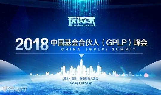 投资家网 · 2018 中国基金合伙人(GPLP)峰会 ·