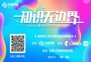 """""""知识无边界""""——2018云掌财经内容创业大会即将启幕"""