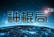 投资家网快讯|神棍局完成Pre-A轮融资,微影资本、易合资本投资