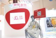 京东金融完成至少130亿元人民币融资|投资家日报