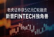 投资家网快讯 老虎证券国际完成超5亿元人民币C轮融资