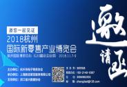 未来已来,你来不来?2018杭州国际新零售产业展览会
