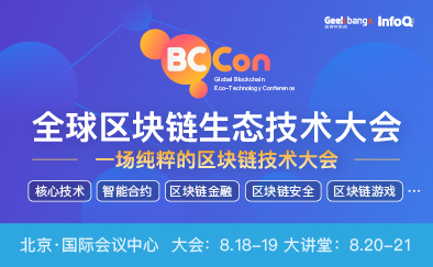 BCCon全球区块链生态技术大会2018