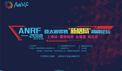 """ANRF-2018亚太新零售""""新格局""""高峰论坛上海站即将开幕"""