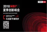 品途2018·NBI夏季创新峰会 | 新商业崛起的三大参与方式