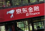 """130亿元融资后,""""不做金融""""的京东金融未来在哪里?"""