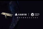 投资家网快讯|天仪研究院获君联资本领投的1.5亿元人民币B轮融资