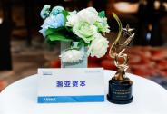 瀚亚资本荣膺2018企业社会责任典范奖