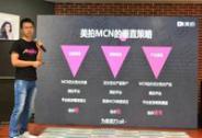中国的短视频渐渐成为主流