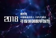 重磅!投资家网2018中国基金合伙人年度系列榜单公布
