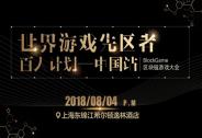 8月4日BlockGame2018区块链游戏大会在沪召开