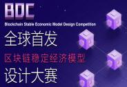 BSEMDC全球首发区块链稳定经济模型设计大赛