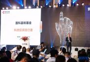 陈洪武:技术驱动中国经济,做好投资一定要专注科技|投资家观点