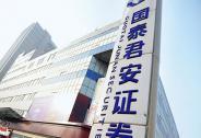 投资家网快讯|国泰君安启动成立500亿母基金