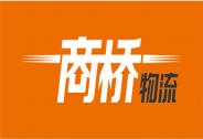 投资家网快讯   商桥物流完成2.5亿元A+轮融资,达晨创投领投
