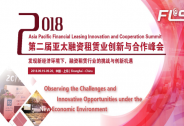 第二届亚太融资租赁业创新与国际峰会将在上海隆重召开