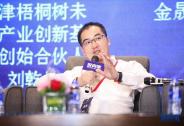 刘昊飞:中国投资行业已由高速增长阶段转向高质量发展阶段