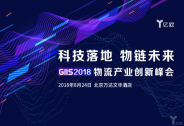 科技落地,物链未来--亿欧GIIS 2018物流产业创新峰会即将开启