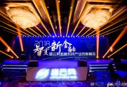 猎云网2018年度金融科技产业创新峰会
