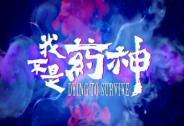 当现实照进电影:《药神》带给中国现实主义电影的启示究竟是什么?