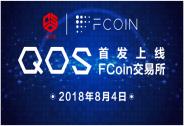 QOS正式登陆FCoin交易所 成为币改首发项目