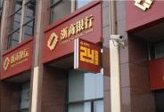 浙商银行诉请冻结贾跃亭2亿元财产,曾多次踩雷乐视系