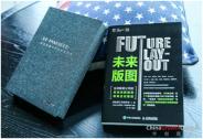 华创资本联合出品《未来版图》品读会在北京举行