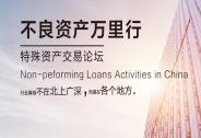 不良资产万里行特殊资产交易论坛 • 南京