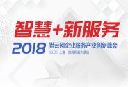 2018智慧+新服务峰会,猎云网把脉企业服务市场新风向