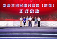 """""""产城融合,双创驱动""""2018中国创业者峰会在成都举行"""
